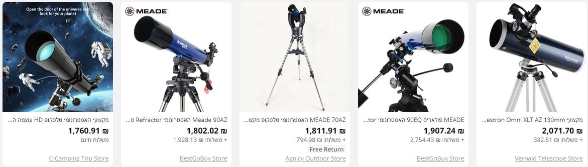 כמה עולה טלסקופים לילדים