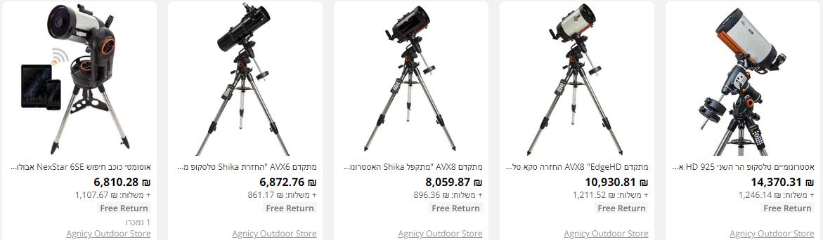 טלסקופ קטדיופטרי