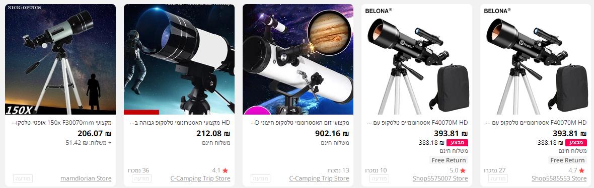 למכירה טלסקופ נוף